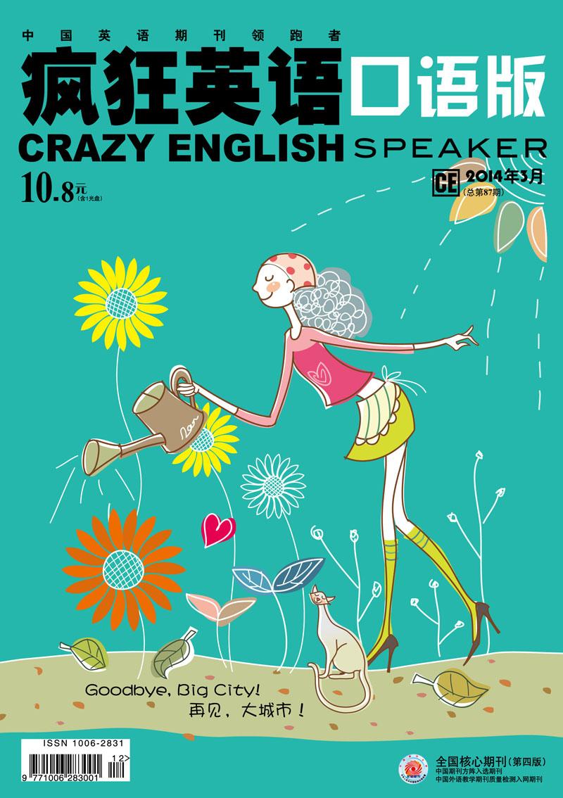 疯狂英语-口语版图片